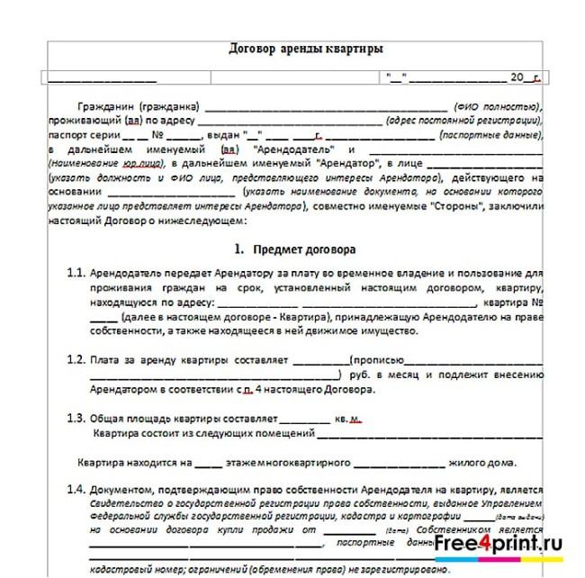 договор аренды жилого помещения у физического лица образец - фото 8