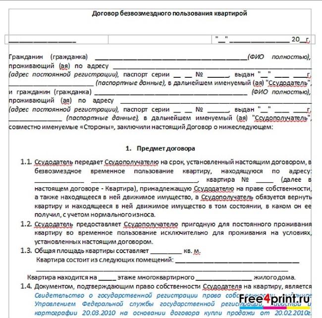 Скачать договор об аренде квартиры word - tplate.ru