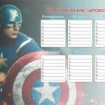 Первый мститель - расписание уроков