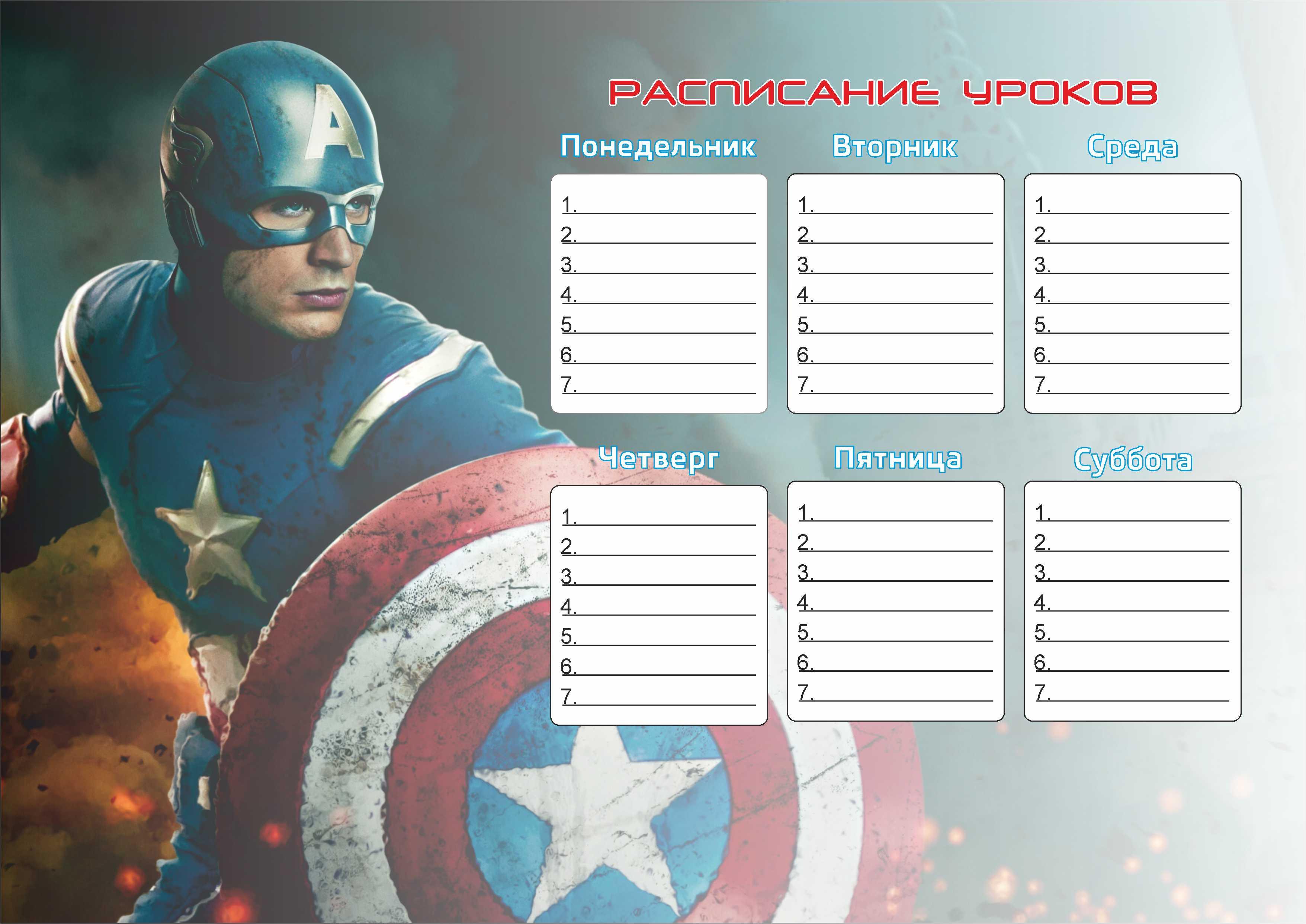 фото расписание уроков для мальчиков