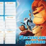 расписание уроков - король лев