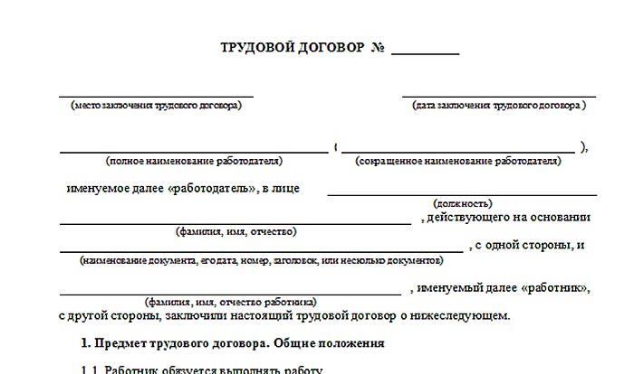 краткий трудовой договор физического лица с работником для авира образец 2015