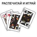 Игральные карты распечатай и играй