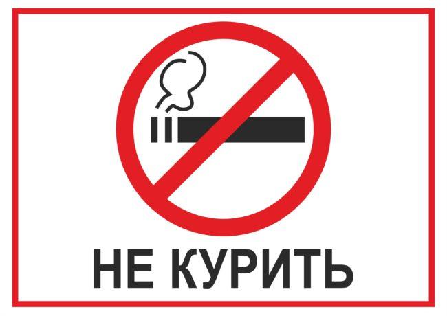 Не курить - распечатать табличку