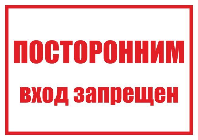Посторонним вход запрещен распечатать