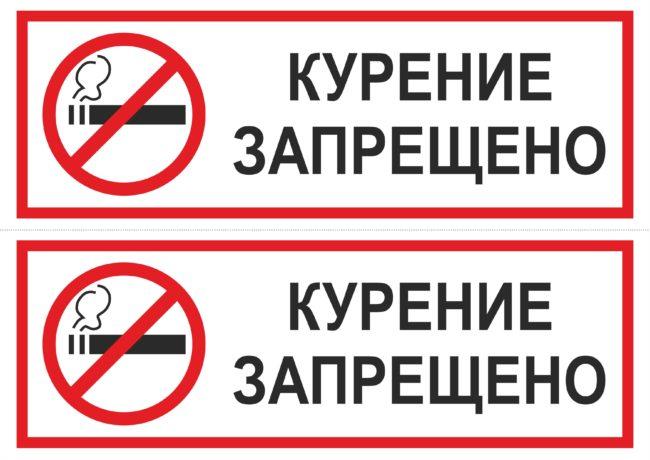 """Скачать и распечатать табличку """"Курить запрещено"""""""