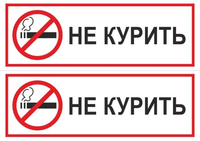 """Табличка """"Не курить"""" скачать и распечатать"""