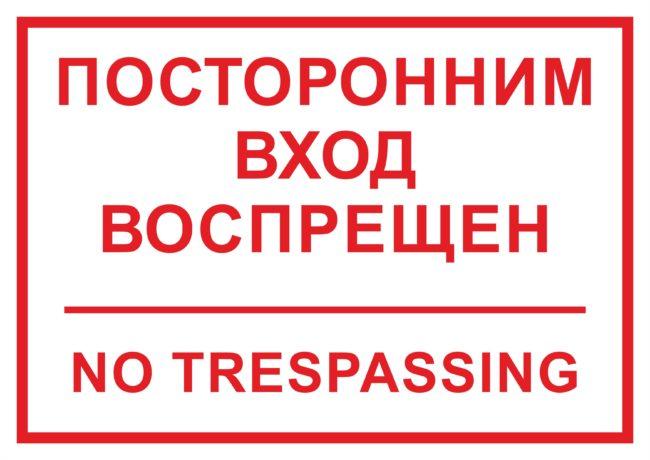 """Табличка """"Вход воспрещен"""" на русском и английском"""