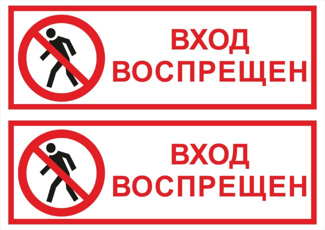 Табличка на дверь кабинета шаблон скачать