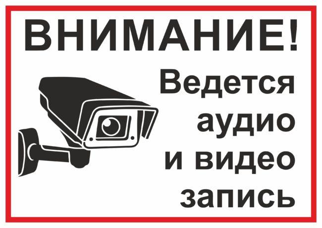 """Предупреждающая табличка """"Ведется аудио и видео запись"""" для печати"""