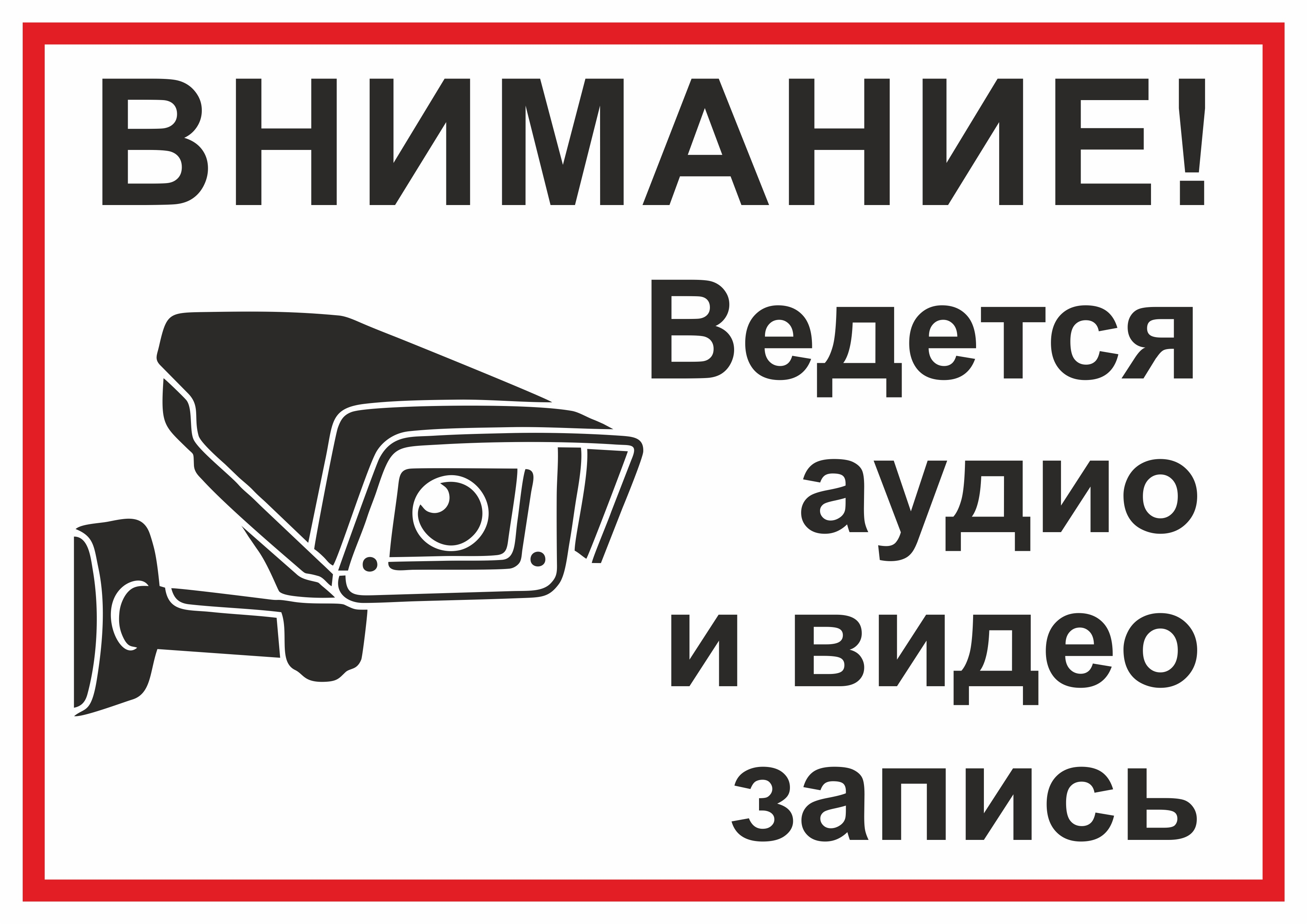 Распечатать табличка ведется видеонаблюдение бесплатно | домовые.