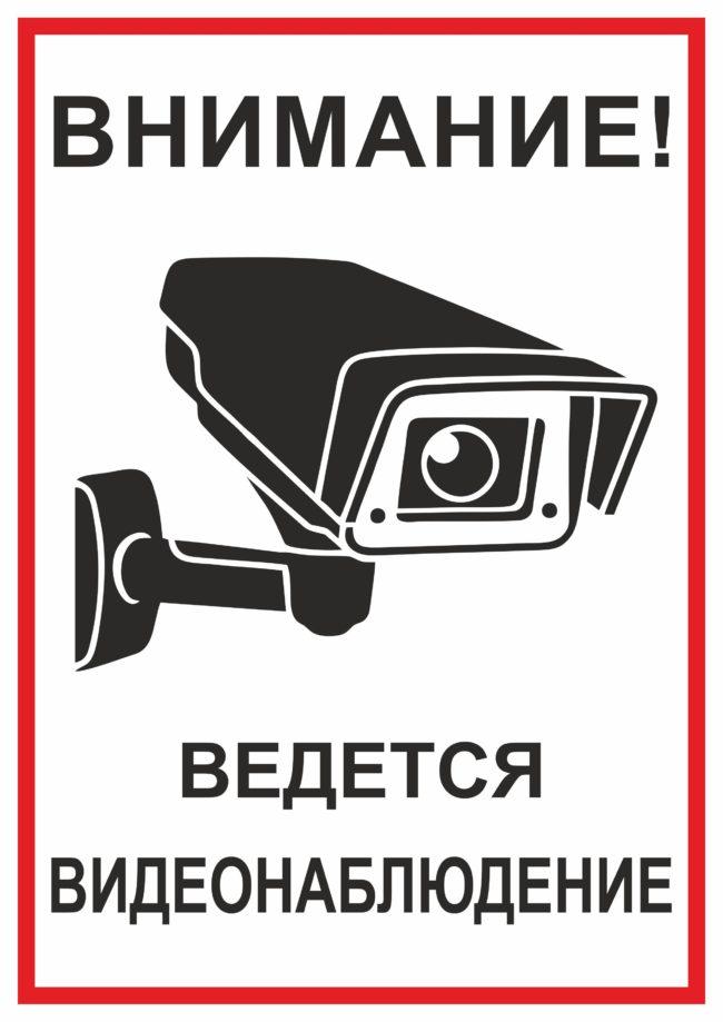 Внимание! Ведется видеонаблюдение - скачать и распечатать бесплатно