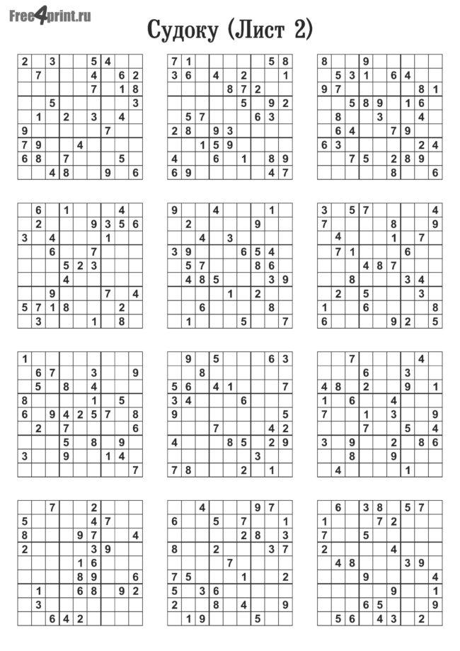 Судоку формата А4 - распечатать 12 штук на листе