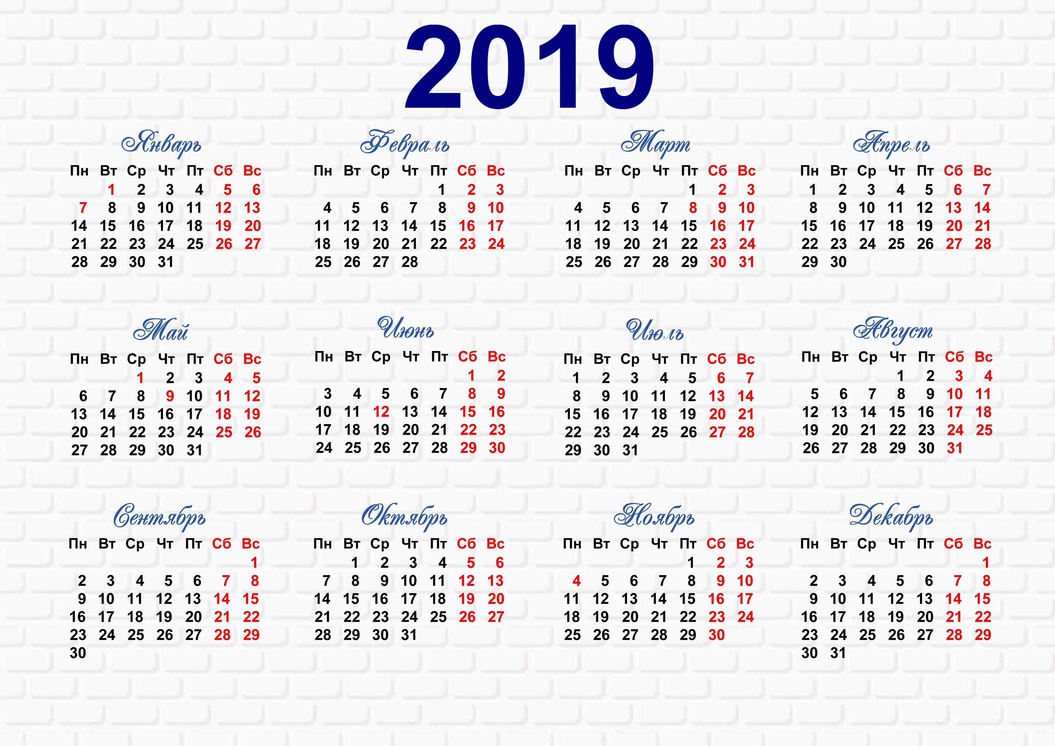Свадьбой дочери, красивые календари на 2019 год распечатать формат а4