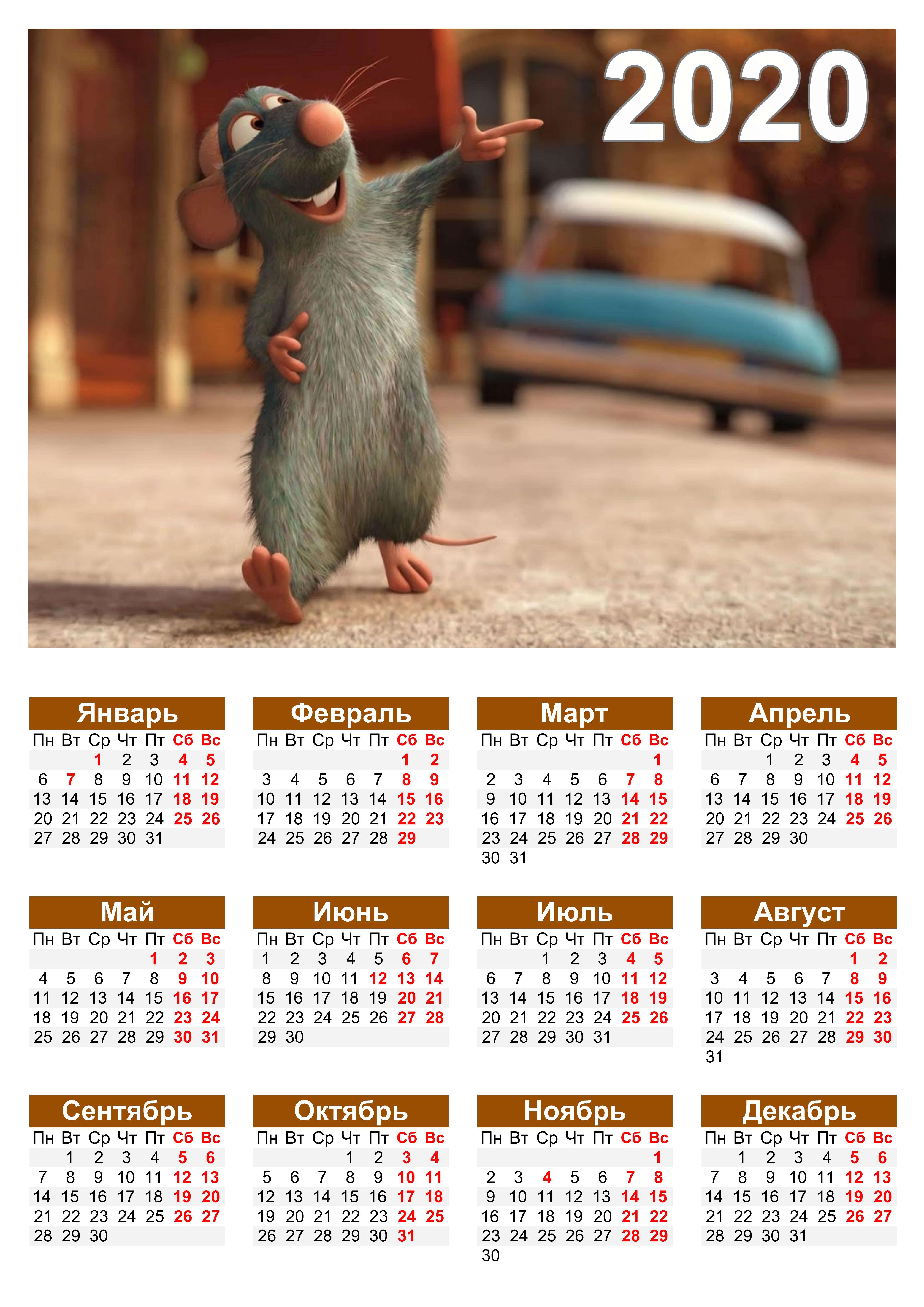 покажи календарь все годы картинки помощью